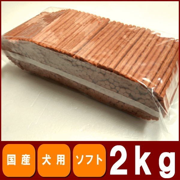 業務用お肉スティック2kg 国産 犬用|petyafuupro