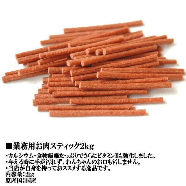 業務用お肉スティック2kg 国産 犬用|petyafuupro|02
