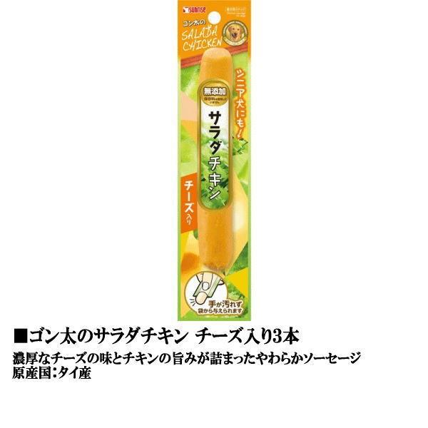【送料無料】ゴン太のサラダチキンシリーズ12本セット|petyafuupro|02