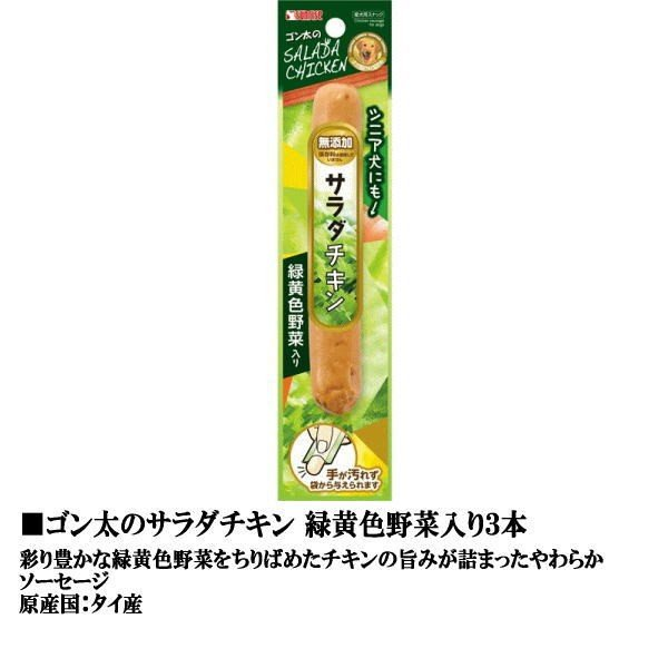 【送料無料】ゴン太のサラダチキンシリーズ12本セット|petyafuupro|03