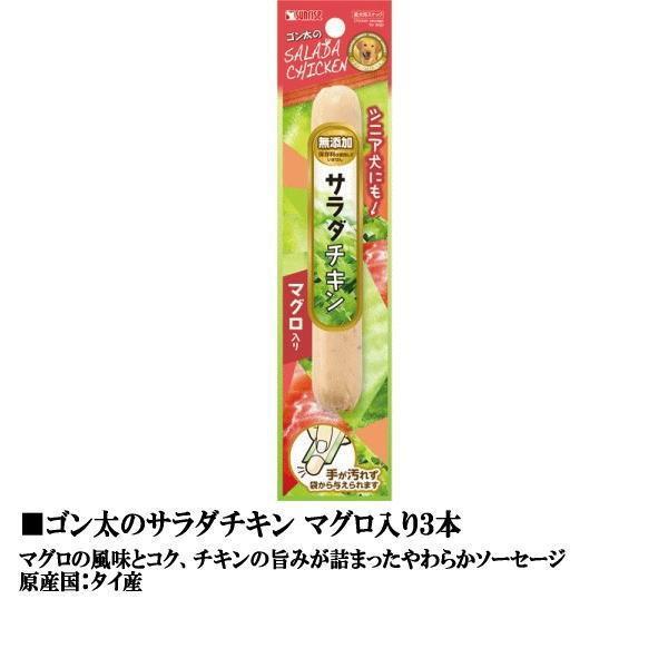 【送料無料】ゴン太のサラダチキンシリーズ12本セット|petyafuupro|04