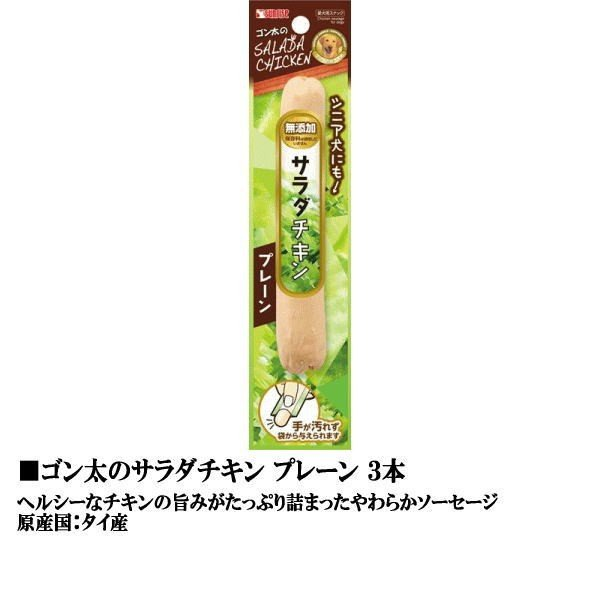 【送料無料】ゴン太のサラダチキンシリーズ12本セット|petyafuupro|05