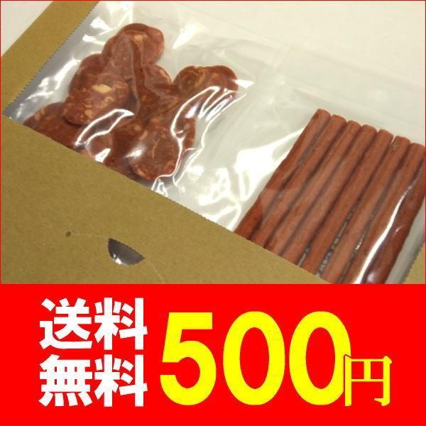 500円ポッキリ ポイント消化 国産愛犬用柔らかおやつ2点Bセット 送料無料|petyafuupro