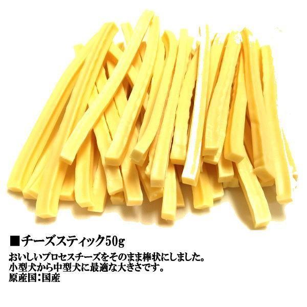 濃厚チーズ三昧 愛犬用おやつセット 送料無料|petyafuupro|02