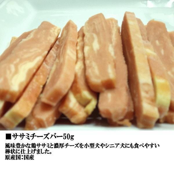 濃厚チーズ三昧 愛犬用おやつセット 送料無料|petyafuupro|03