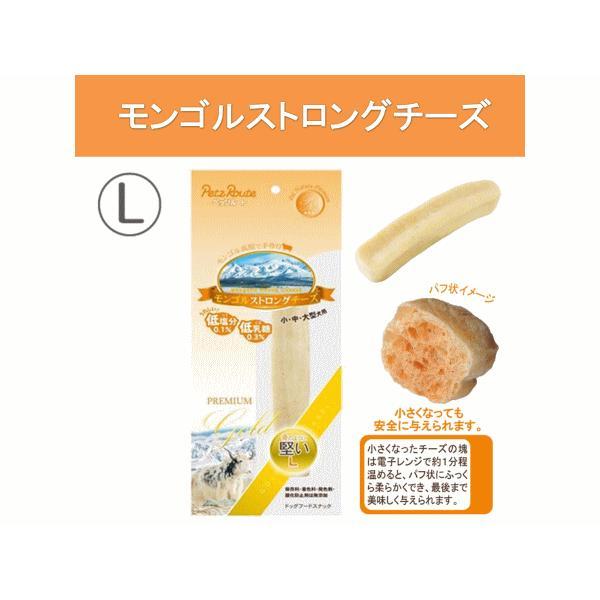 【ネコポス便対応】モンゴルストロングチーズ L 1本 小・中・大型犬用 無添加 低塩分 低乳糖 送料260円|petyafuupro