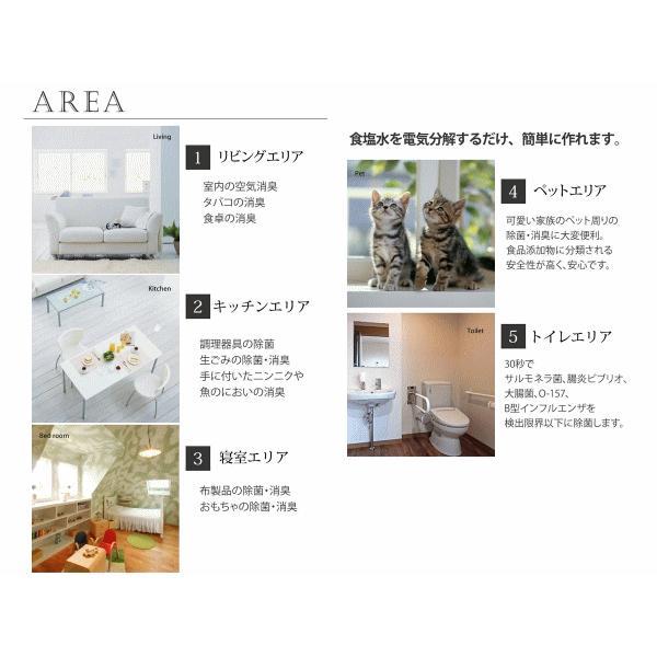 自宅で作れるクリタック アクアセル次亜水生成器|petyafuupro|02