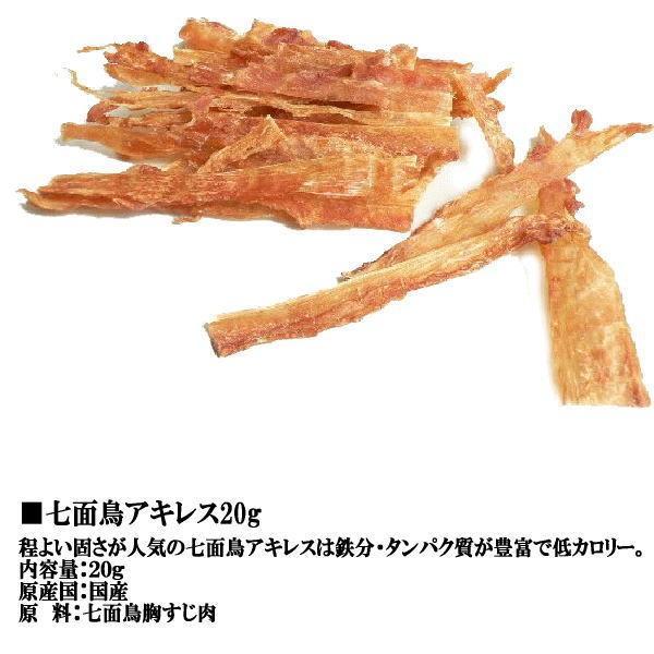【送料無料】七面鳥胸すじ・鶏とさかお試しセット 国産 犬用|petyafuupro|02