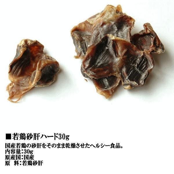 【送料無料】若鶏砂肝・豚耳カットお試しセット 国産 犬用|petyafuupro|02