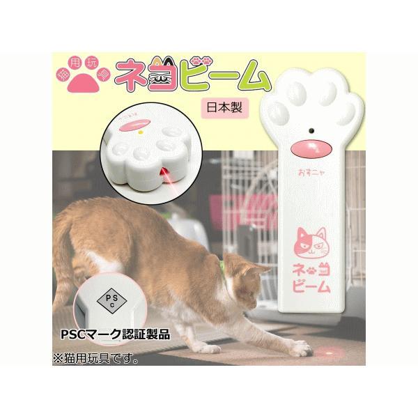 ネコビーム レーザーポインター(猫用玩具)|petyafuupro