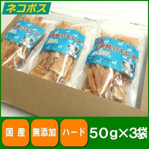 犬 おやつ 七面鳥アキレスショート50g×3袋 国産 無添加 無着色 犬用 送料260円 petyafuupro