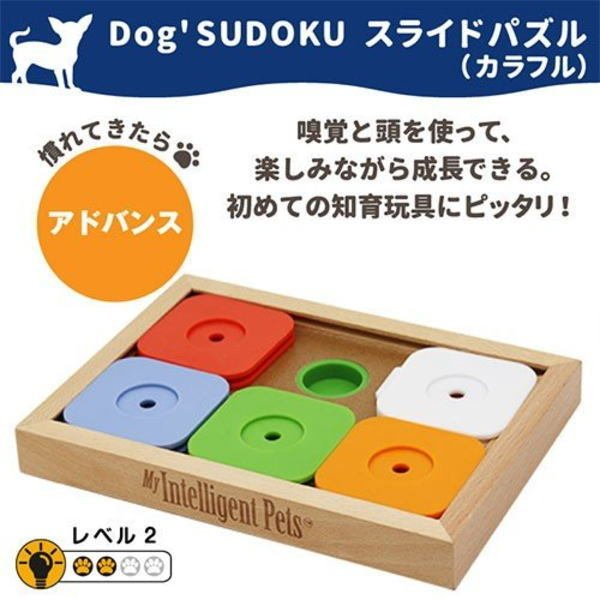 Dog'SUDOKU スライドパズル カラフル アドバンス