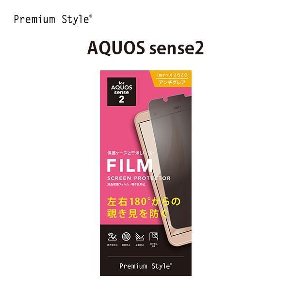 AQUOS sense2用 液晶保護フィルム 覗き見防止 PG-AQS2MB01|pg-a