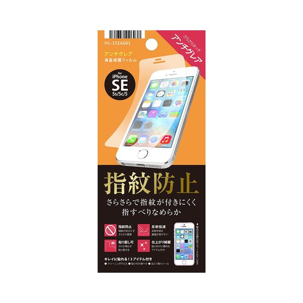 iPhoneSE iPhone5s iPhone5c iPhone5 液晶保護フィルム 指紋防止 アンチグレア PG-I5EAG01|pg-a|02