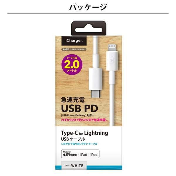 USB Type-C & Lightning USBケーブル 2m ホワイト/ストレート PG-LCC20M02WH|pg-a|07