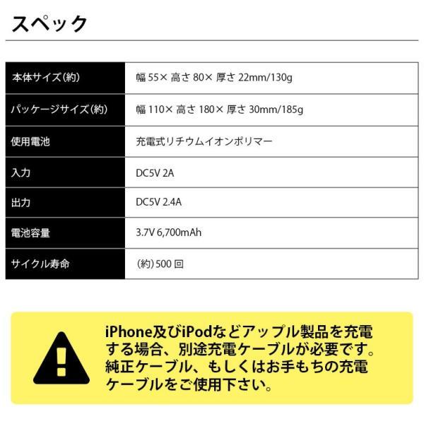 micro USBタフケーブル付き モバイルバッテリー6700mAh ブラック PG-LBJ67A01BK|pg-a|07