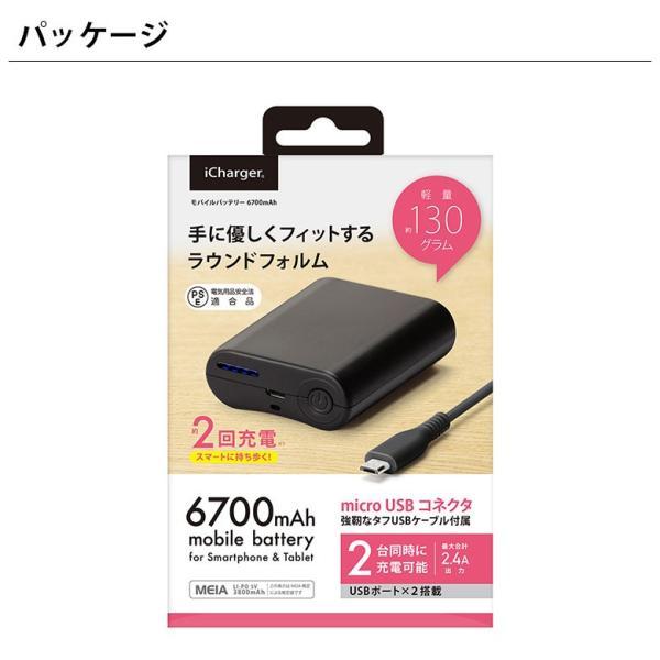 micro USBタフケーブル付き モバイルバッテリー6700mAh ブラック PG-LBJ67A01BK|pg-a|09