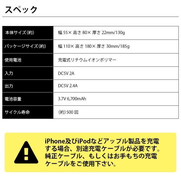 Type-C&micro USBタフケーブル付き モバイルバッテリー6700mAh ブラック  PG-LBJ67A02BK|pg-a|07