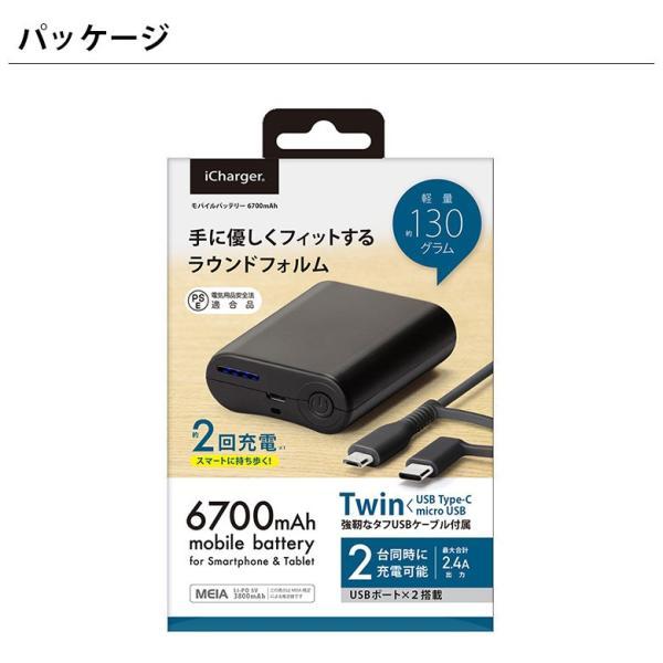 Type-C&micro USBタフケーブル付き モバイルバッテリー6700mAh ブラック  PG-LBJ67A02BK|pg-a|08