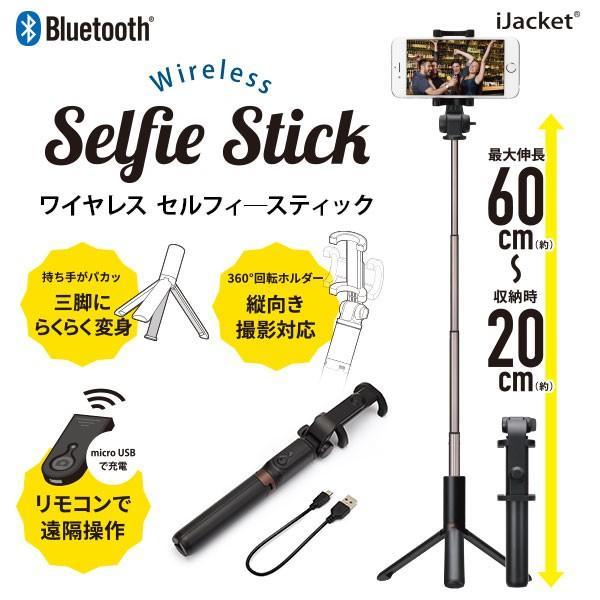 ワイヤレス セルフィースティック 自撮り棒 ブラック PG-SSTK03BK|pg-a