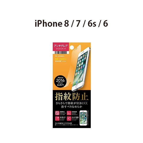 iPhone8・iPhone7 液晶保護フィルム 指紋防止 PG-16MAG01 pg-a