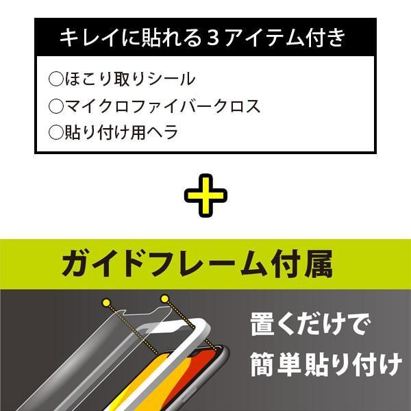 iPhone 11 Pro用 治具付き 3Dダブルストロングガラス ブルーライト低減|pg-a|03