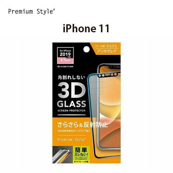 iPhone 11用 治具付き 3Dハイブリッドガラス アンチグレア