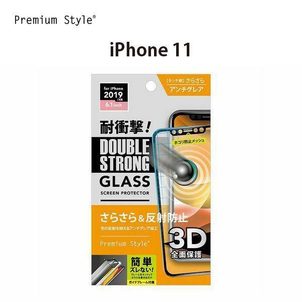 iPhone 11用 治具付き 3Dダブルストロングガラス アンチグレア