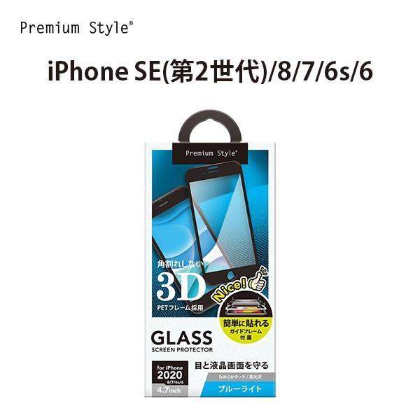 iPhone SE(第2世代)/8/7/6s/6用 治具付き 3Dハイブリッド液晶保護ガラス ブルーライト低減