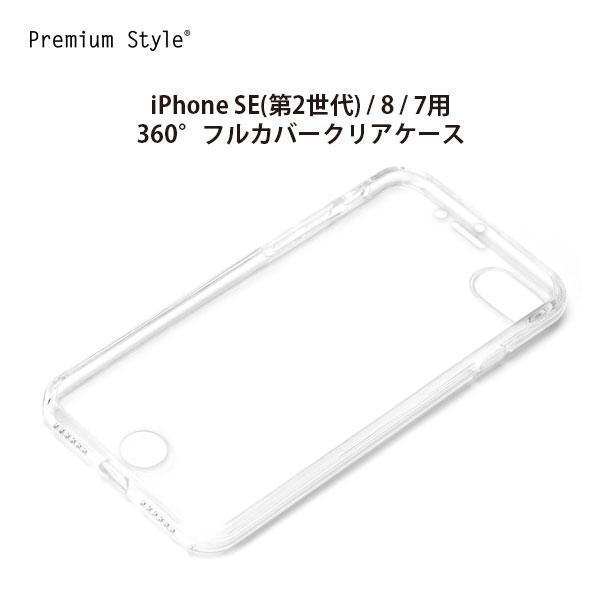 iPhone SE(第2世代)/8/7用 360°フルカバークリアケース クリア