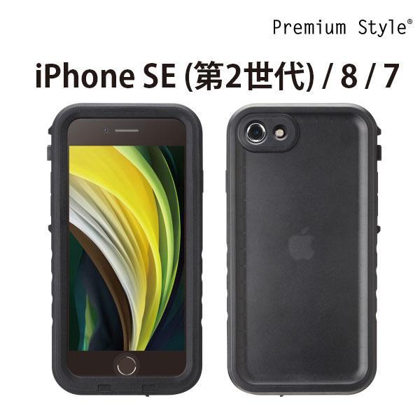 >iPhone SE(第2世代)/8/7用 ウォータープルーフケース ブラック