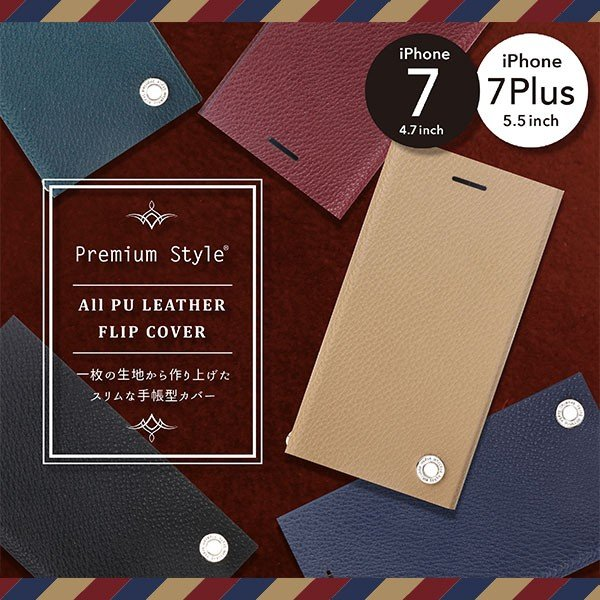 iPhone 8・7/8Plus・7Plus用 オールPUレザーフリップカバー