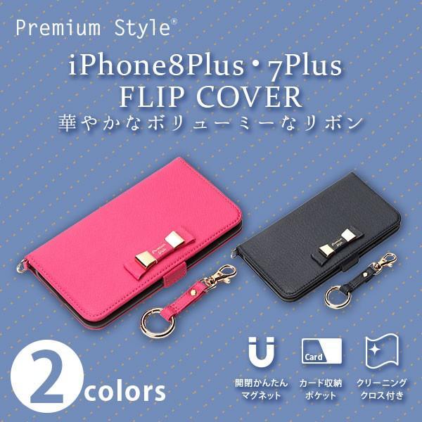iPhone8Plus/7Plus用 フリップカバー ダブルリボン