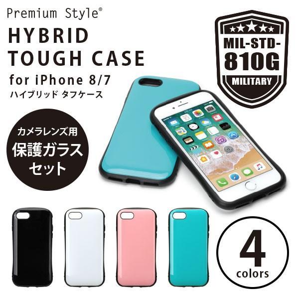 iPhone 8/7用 ハイブリットタフケース