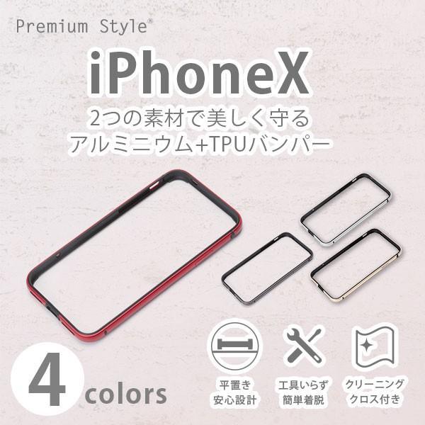 iPhoneX用 アルミ+TPUハイブリッドバンパー