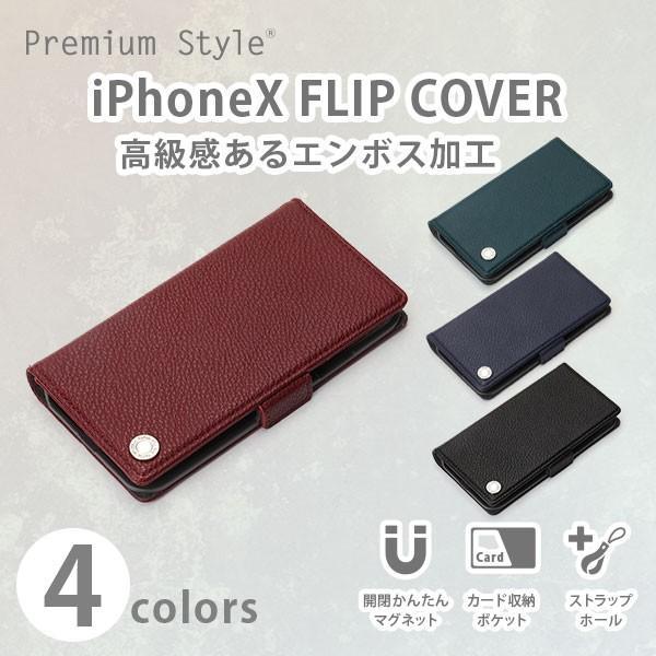 iPhoneX用 フリップカバー エンボスPUレザー