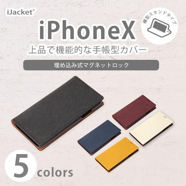 iPhoneX用 フリップカバー 薄型PUレザー