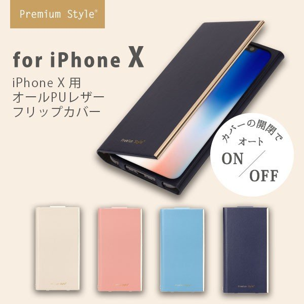 iPhoneX オールPUレザーフリップカバー For girlsオートスリープ 手帳型 かわいい  pg-a