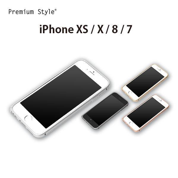 iPhoneX/ 8・7用 アルミニウムバンパー