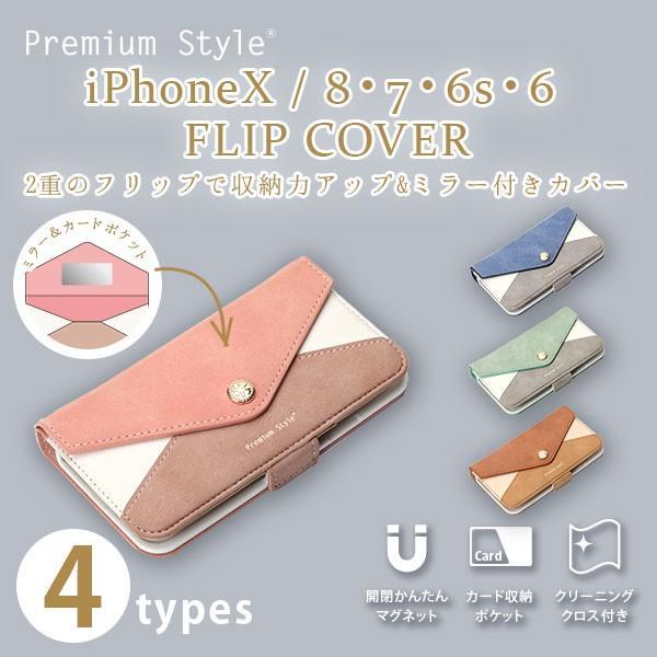 iPhoneX / 8・7・6s・6用 ダブルフリップカバー レター型ポケット