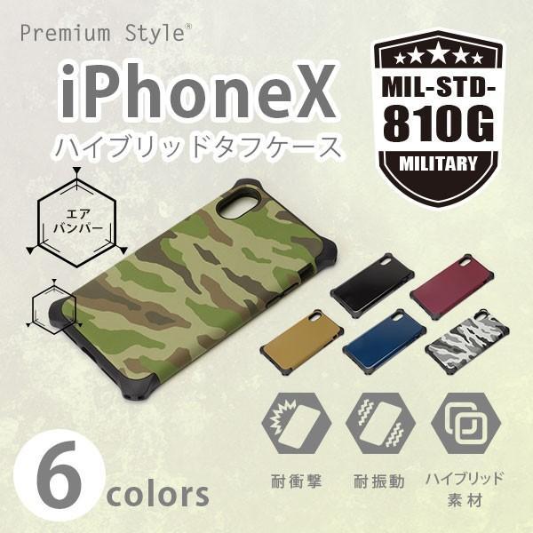 iPhoneX用 ハイブリッドタフケース