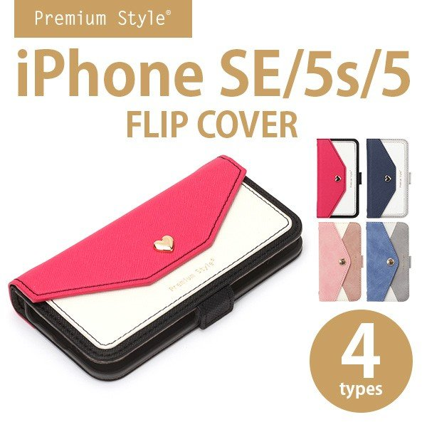 iPhoneSE/iPhone5s/iPhone5用ケース for girls ダブルフリップカバー 手帳型|pg-a