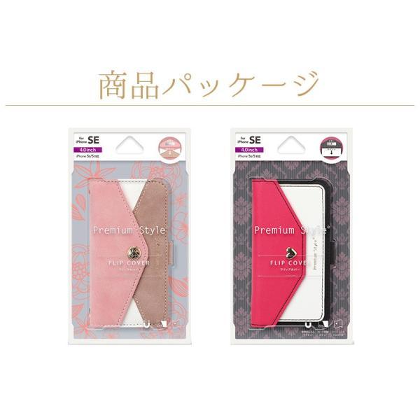 iPhoneSE/iPhone5s/iPhone5用ケース for girls ダブルフリップカバー 手帳型|pg-a|12