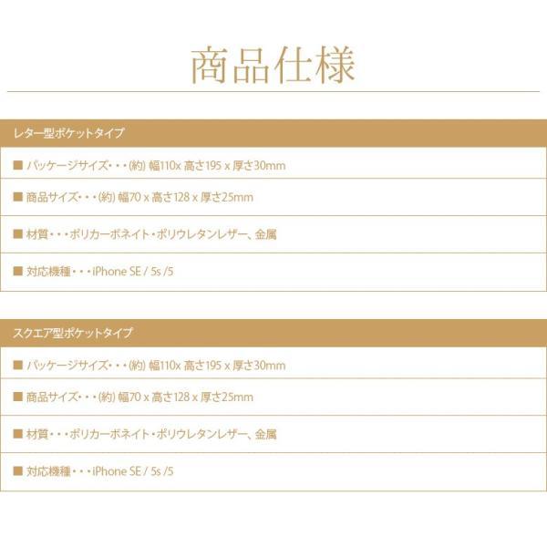 iPhoneSE/iPhone5s/iPhone5用ケース for girls ダブルフリップカバー 手帳型|pg-a|13