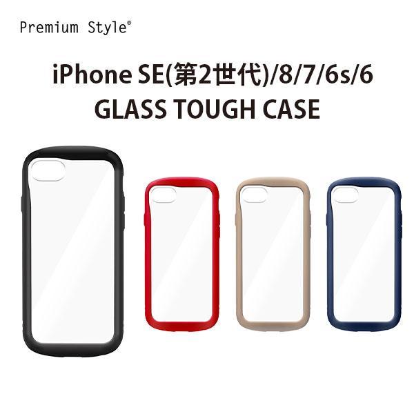 iPhone SE(第2世代)/8/7/6s/6用 ガラスタフケース ラウンドタイプ