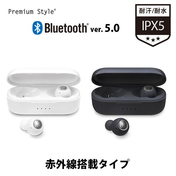 Bluetooth 5.0搭載 トゥルーワイヤレス ステレオイヤホン(赤外線搭載タイプ)