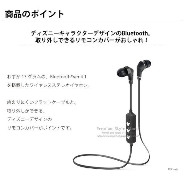 Bluetooth 4.1搭載 ワイヤレス ステレオ イヤホン シリコンポーチ付き ミッキーマウス|pg-a|02
