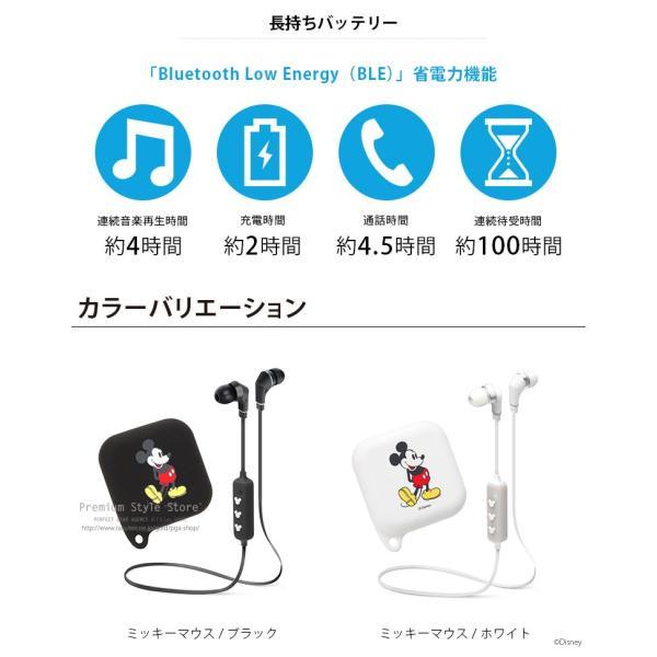Bluetooth 4.1搭載 ワイヤレス ステレオ イヤホン シリコンポーチ付き ミッキーマウス|pg-a|05