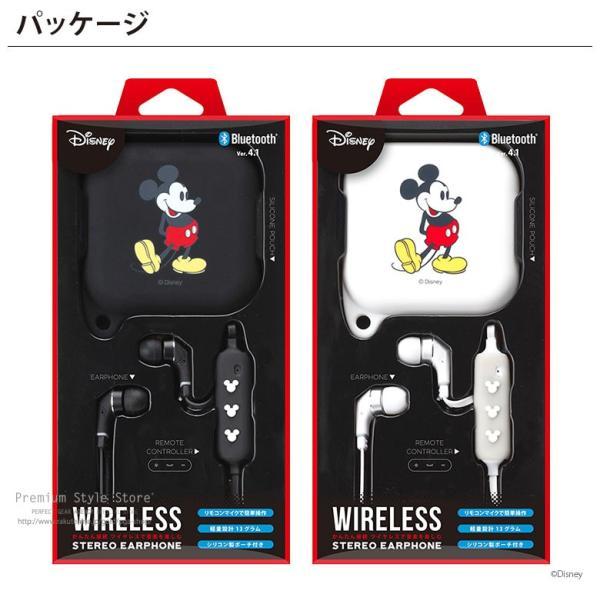 Bluetooth 4.1搭載 ワイヤレス ステレオ イヤホン シリコンポーチ付き ミッキーマウス|pg-a|07