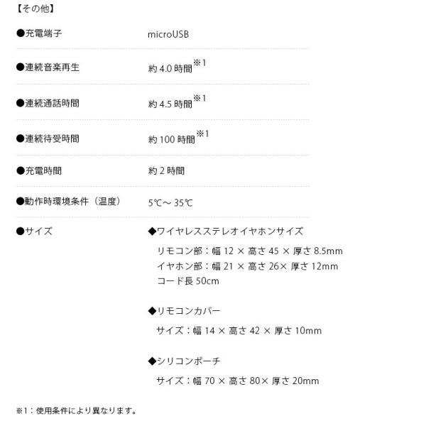 Bluetooth 4.1搭載 ワイヤレス ステレオ イヤホン シリコンポーチ付き ミッキーマウス|pg-a|10